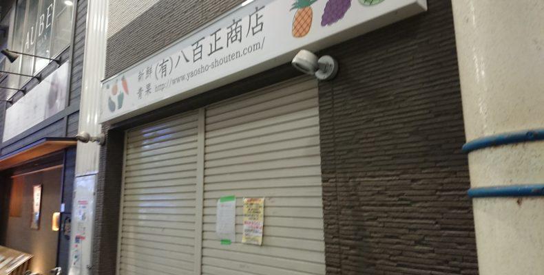 東淡路商店街青果店八百正商店閉店