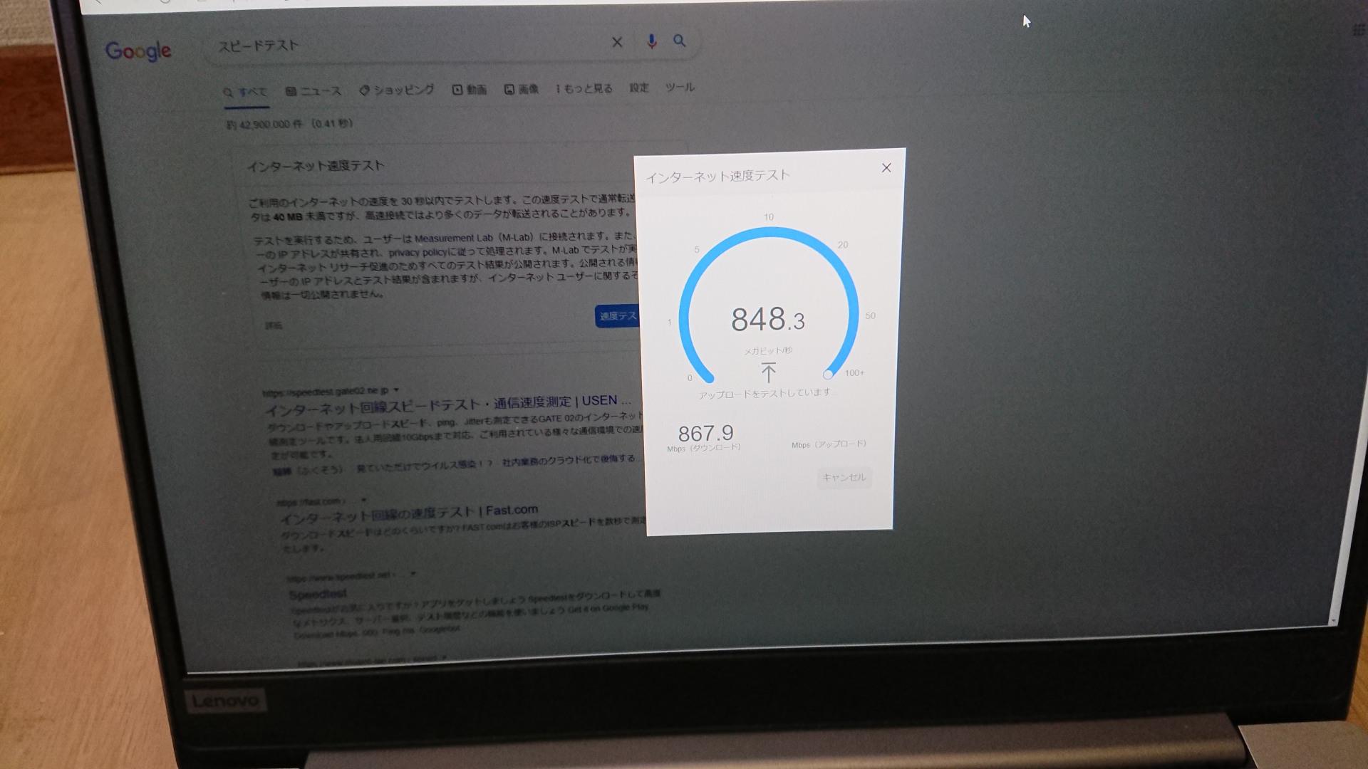 淡路駅の賃貸事務所「淡路駅前ラボ」eo光スピードテスト